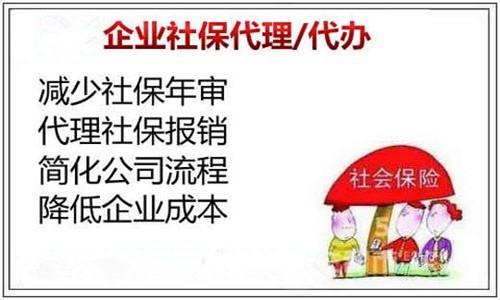 郑州社保代理,郑州社保代缴,办理郑州社保,失业保险待遇二