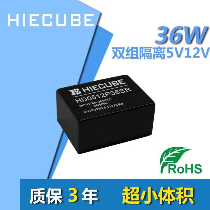 高能立方双路电源模块AC/DC5V12V双组隔离
