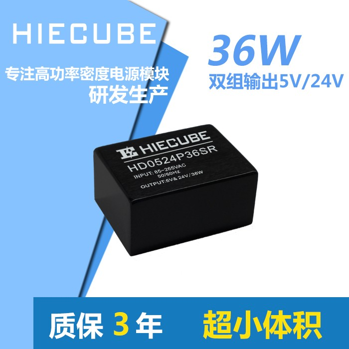 工业级电源模块5V24V双路隔离输出小型高效