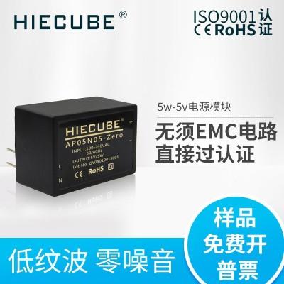 5W板载型AC/DC电源模块5V1A超小体积