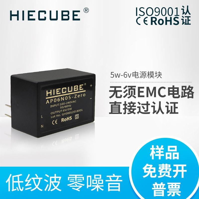 高功率密度AC/DC隔离电源模块6V5W系列