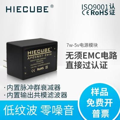 工控电源模块5V7W超小体积高功率密度