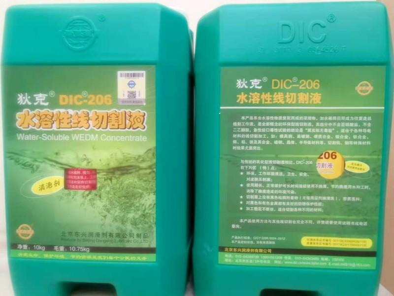 洛阳北京东兴狄克DIC-206切割液