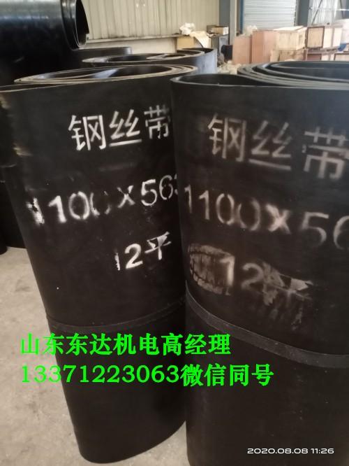 给煤机皮带 环形胶带 皮带给煤机用钢丝带生产定制