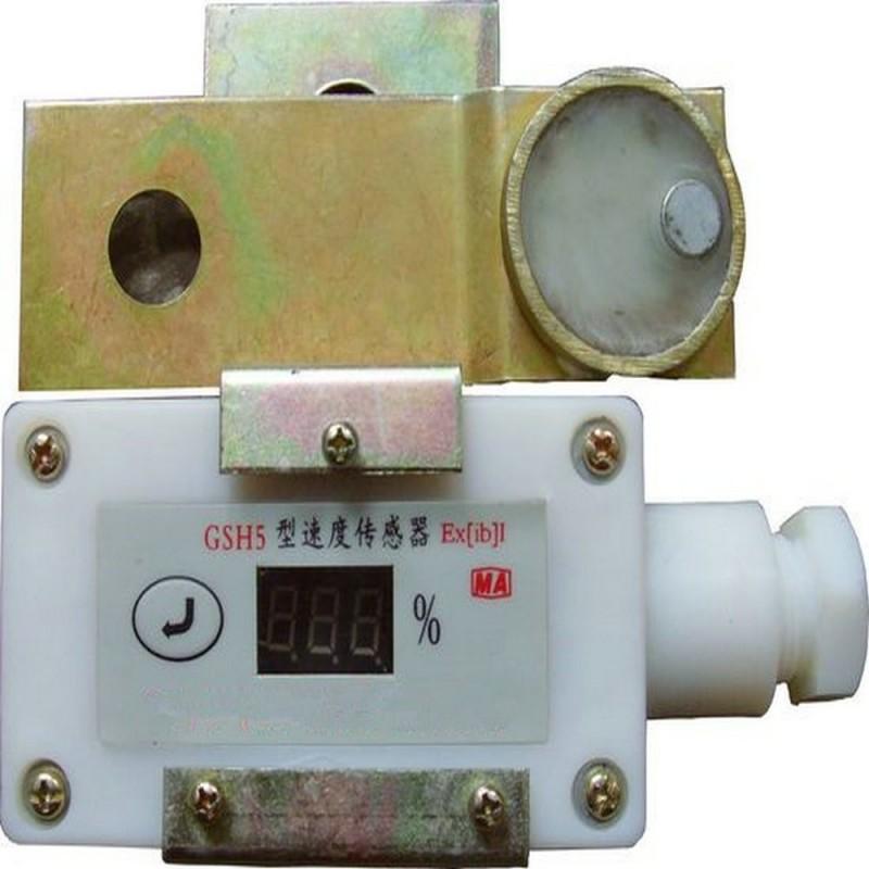 GSC10煤矿用速度传感器厂家销售