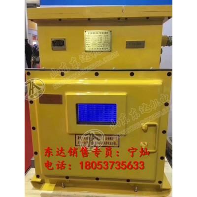 DXBL2880/220J隔爆型锂离子蓄电池电源