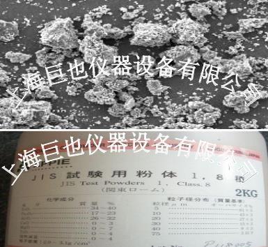JISTest Powders1class8测试粉尘上海厂