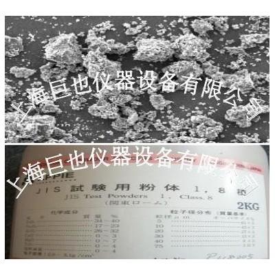 日本JIS标准粉尘上海巨也仪器厂家原装进口,现货供应