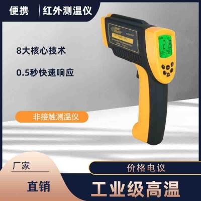 手持式红外线测温仪