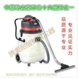 工业用小型干湿移动式耐酸碱防腐蚀工业吸尘器TA-310