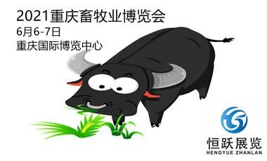 2021重庆国际畜牧业博览会