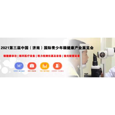 2021世界眼博会/济南视力眼贴展会/眼保健产品展会