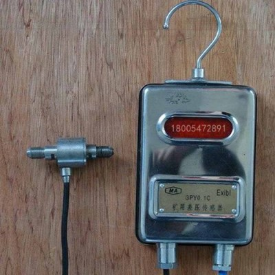 矿用负压传感器 GPD10(A) 煤安认证传感器