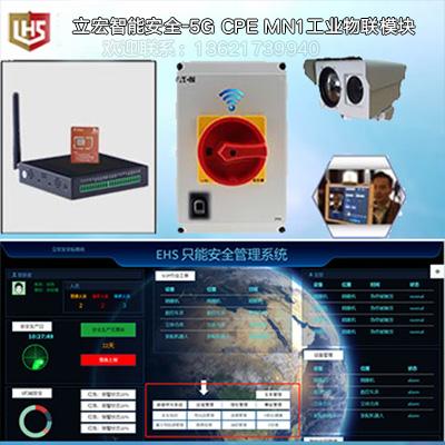 立宏5G CPE MN1工业物联模块13621739940