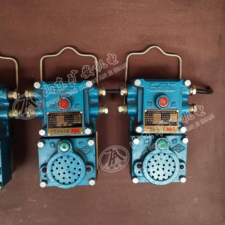 矿用隔爆兼本安型通讯声光信号器规格