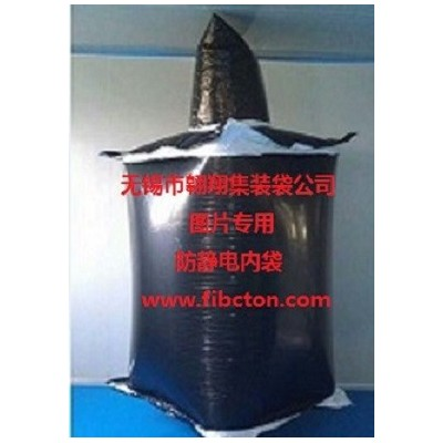 翱翔集装袋公司供导电集装袋、防静电集装袋、炭黑吨包袋、太空袋