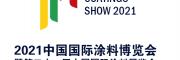 2021上海涂料展暨第二十一届中国上海国际涂料展览会