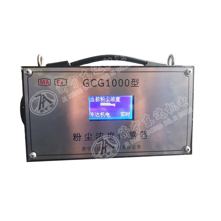 数字式粉尘检测仪生产厂家测量范围