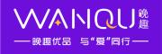 晚趣优品分享合作代理商刘先生的创业故事