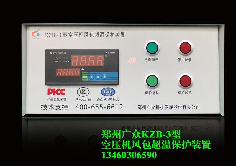 KZB-3空压机风包超温保护装置 现货供应当天发货