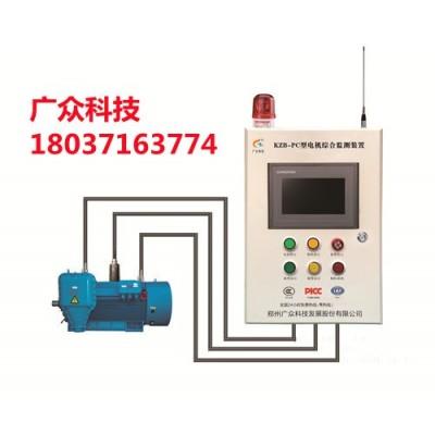 矿用防爆KZB-PC型电机主要轴承温度和振动监测装置