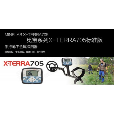 澳大利亚Minelab觅宝X-TERRA705地下黄金探测器