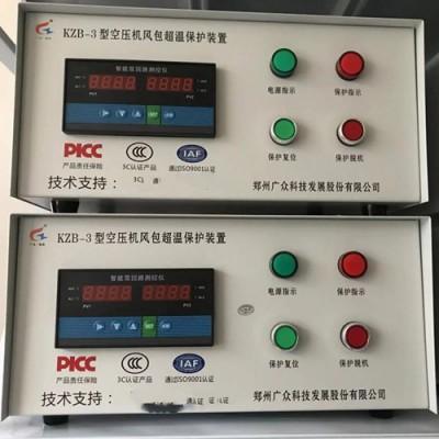 郑州广众KZB-3空压机储气鑵超温保护装置