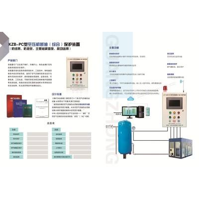 广众KZB-PC空压机断油综合保护装置