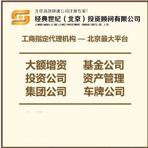 泰安1000万资产管理公司转让名称大气