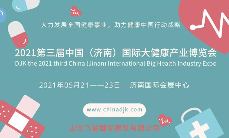 2021健康展|酵素|肽健康|氢产品|天然营养|药食同源展会
