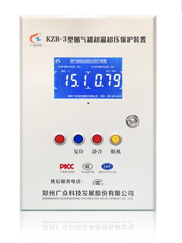 广众储气鑵超温超压保护装置KZB-3系列 质量无忧