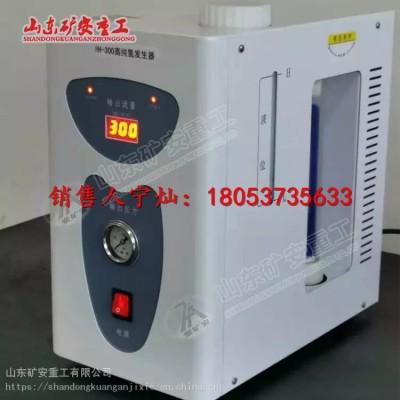 ZH-300系列高纯氢气发生器