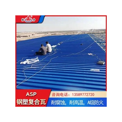 陕西安康Asp钢塑复合瓦 塑钢复合瓦 化工厂屋面瓦耐候防褪色