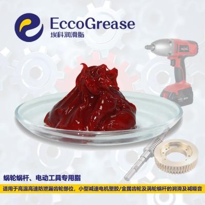 高温高速齿轮润滑脂,齿轮减速电机润滑脂