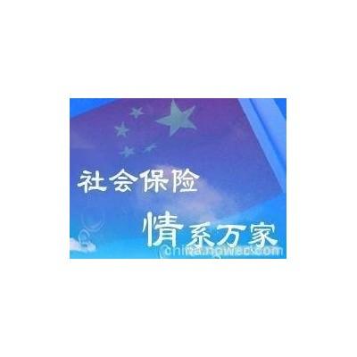 代缴广州社保,广州五险一金代理,代办广州社保,广州社保代办