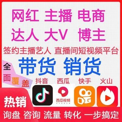 广州网红直播带货,MCN机构保量模式,淘系头部主播,网店厂家
