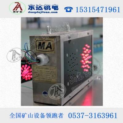 KXB12矿用本安型声光报警箱矿用猴车报警器
