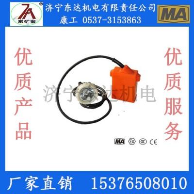 KL5LM(A)本安型矿灯 煤矿专用防爆灯批发