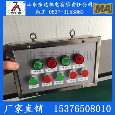 AH0.6/12矿用本安型按钮箱价格 防爆按钮箱