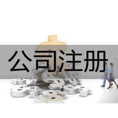北京办理旅游许可证条件流程