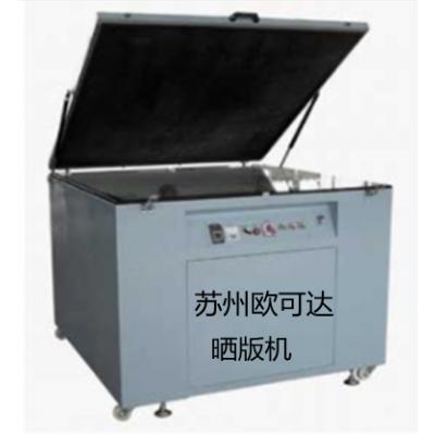晒版机苏州欧可达印刷设备经济实用的晒版机
