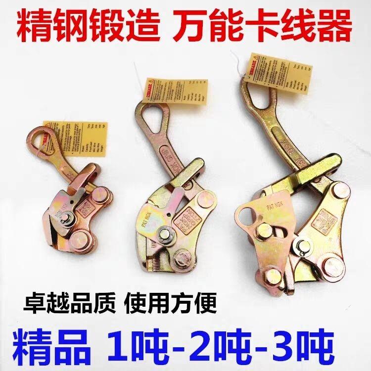钢绞线卡头大全 导线夹头生产厂家