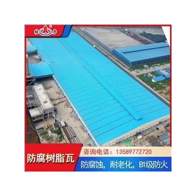 吉林四平防腐树脂瓦 斜顶树脂瓦 厂房用瓦满足不同使用需求