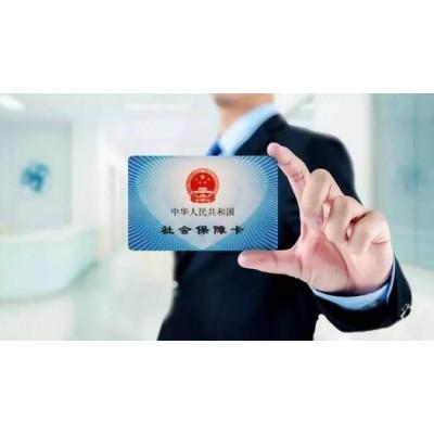 扬州社保代缴,扬州企业员工社保外包服务,扬州社保卡网办流程