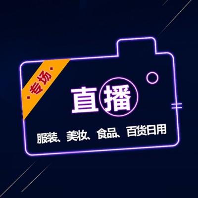 广州肇庆网红直播平台,用户高度转化,美妆护肤专场带货