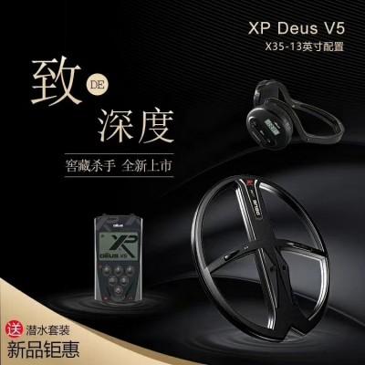 江西X35金属探测仪法国XP进口地下金银探测仪11英寸盘