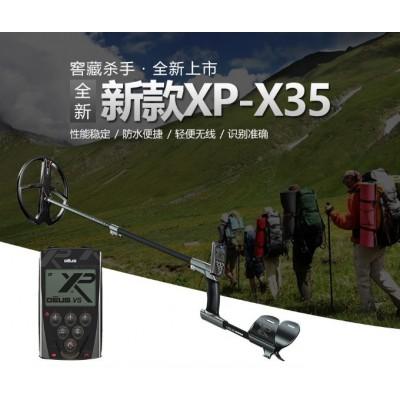 广西进口XP金属探测仪X35大深度地下金银探测仪13英寸盘