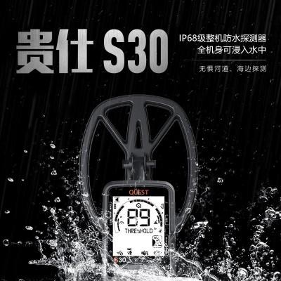 新疆进口金属探测仪价格贵仕S30手持地下金银探宝器