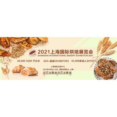 品牌 共营未来!2021上海烘焙展汇聚高端资源