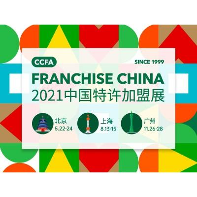 2021广州60届特许加盟展会11月26-28日火爆招商